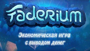 Faderium