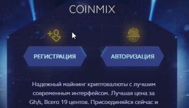 Coinmix